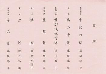 日舞勉強会2.cng.jpg